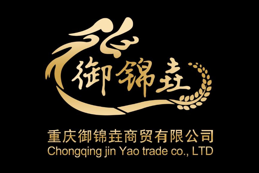 重庆御锦垚商贸有限公司