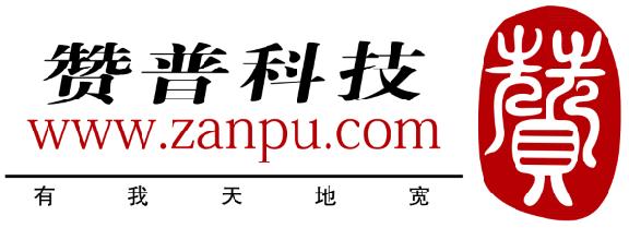 天津赞普科技股份有限公司