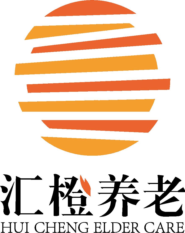 重庆汇橙养老机构管理有限公司